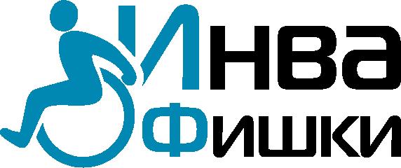 Inva logo rus